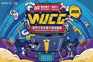 WUCG2019线上循环赛落幕,各大赛区名单出炉