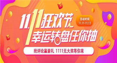 11.11狂欢节·幸运转盘任你抽#抢评论赢好礼·1111元大奖等你来