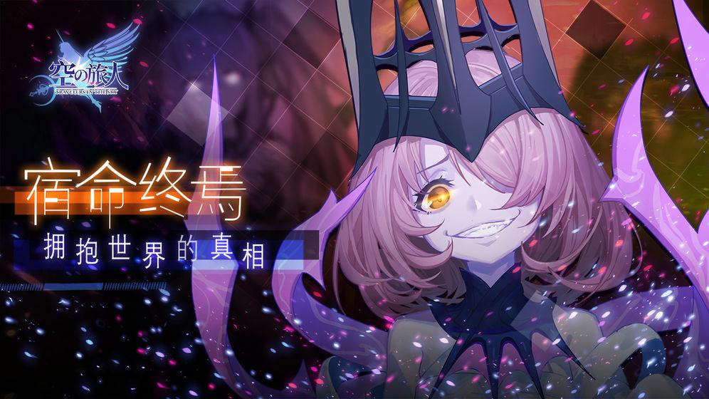 ChinaJoy引燃今夏《空之旅人》线上线下活动High翻天