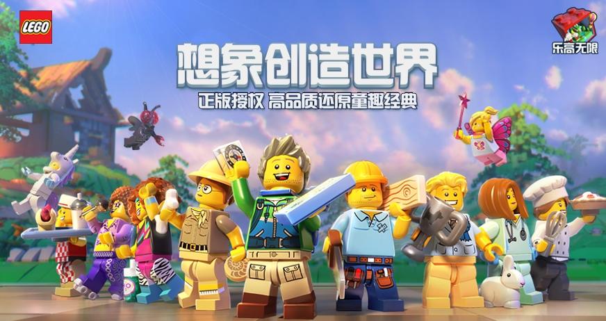 《乐高无限》青年创造大赛中国城市系列开启在即 重新发现城市之美