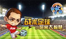 名足齐聚 我去玩《足球文明BT》打造世界杯梦之队