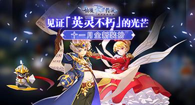 仙境传说RO手游全新装扮上线,见证英灵不朽的光芒!