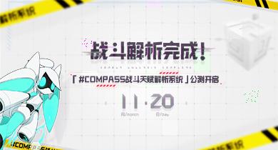 战斗解析完成!「#COMPASS战斗天赋解析系统」公测开启