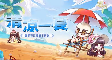 暑期狂欢嗨不停 《蜀门手游》夏日豪礼带你清凉一夏