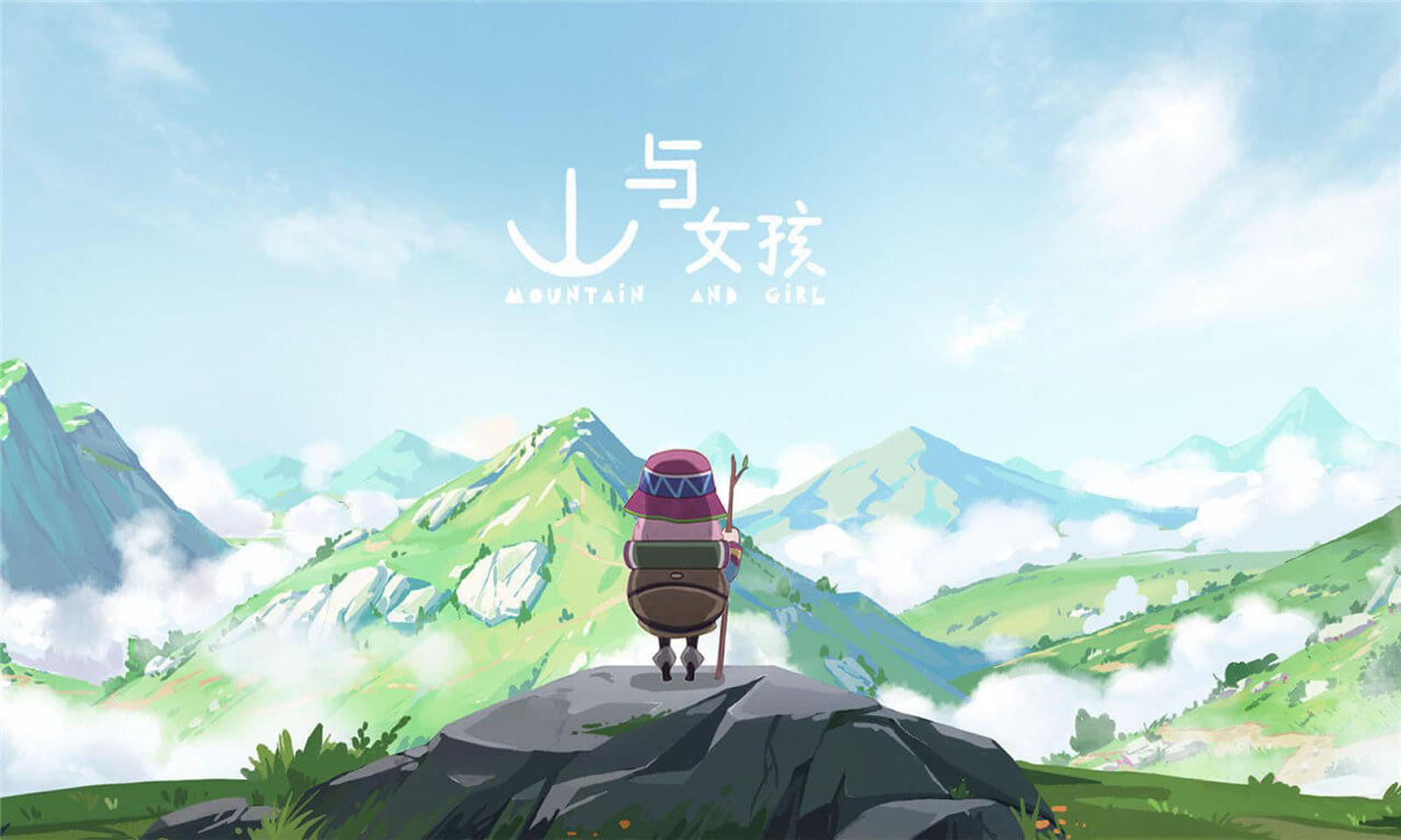 《山与女孩》一场寻求安宁与自我和解的奇旅