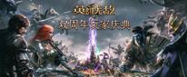 《魔法门之英雄无敌:王朝》双周年庆授勋,超600玩家收获荣耀