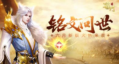 全新养成玩法曝光 《蜀门手游》六月新版火热来袭